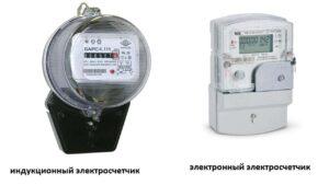 Главные недостатки индукционных электросчетчиков